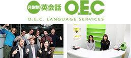 月謝制英会話のOEC
