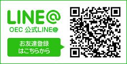 OECランゲージサービス公式LINE@ お友達登録