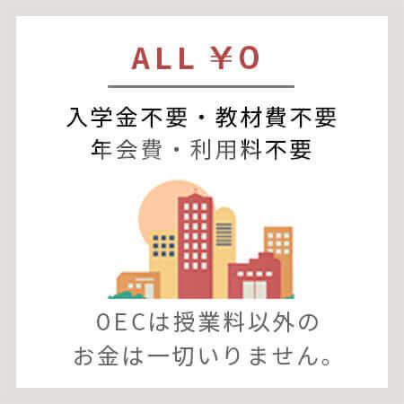 OECは授業料以外のお金は一切いりません