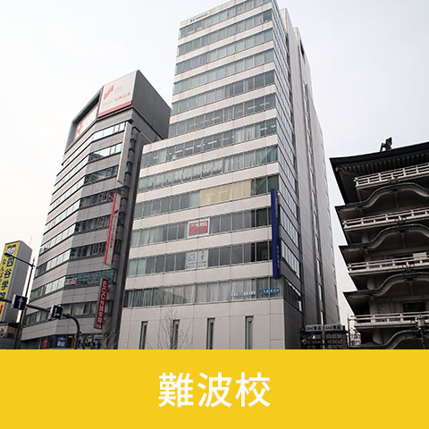 大阪の英会話OEC難波校