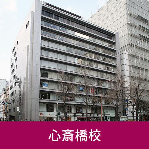 大阪の英会話OEC心斎橋校