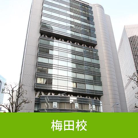 大阪の英会話OEC梅田校